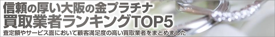 信頼の厚い大阪の金プラチナ買取業者ランキングTOP5